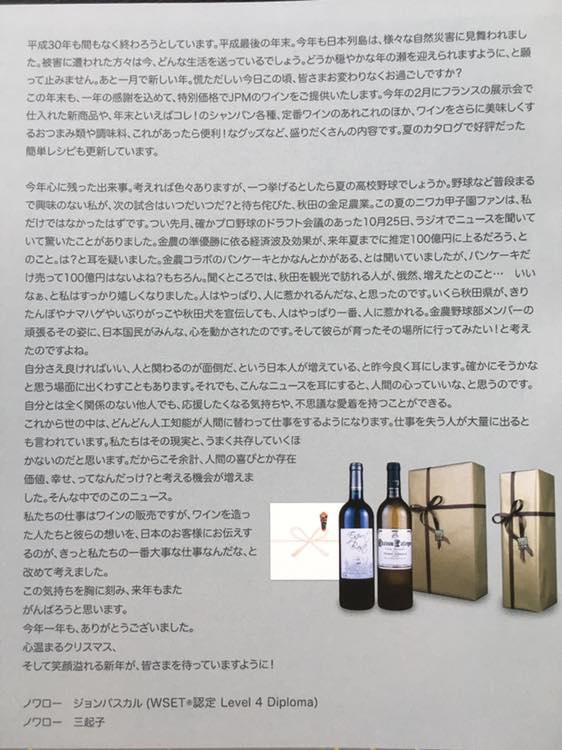 JPM冬のカタログ